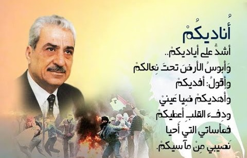 أشد على أياديكم .. أناديكم ،، هل نجح النداء ! بقلم فادي عبد الهادي