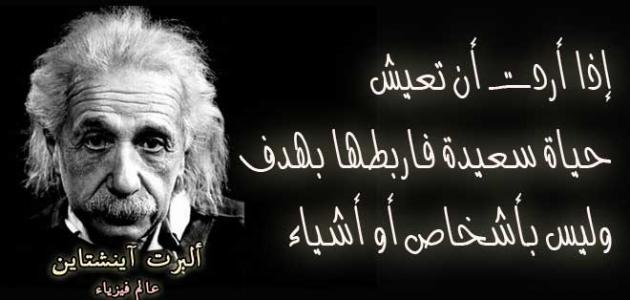 أشهر مقولات ألبرت آينشتاين