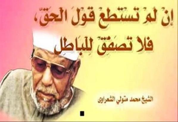 إن لم تستطع قول الحق ,,,,, الشيخ الشعراوي