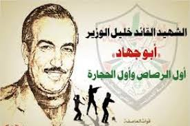 خليل الوزير .. ايقونة الثورة الفلسطينيةبقلم : سري القدوة