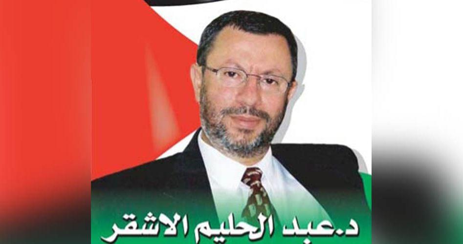 بيان لحركة حماس بخصوص الدكتور عبد الحليم الاشقرر