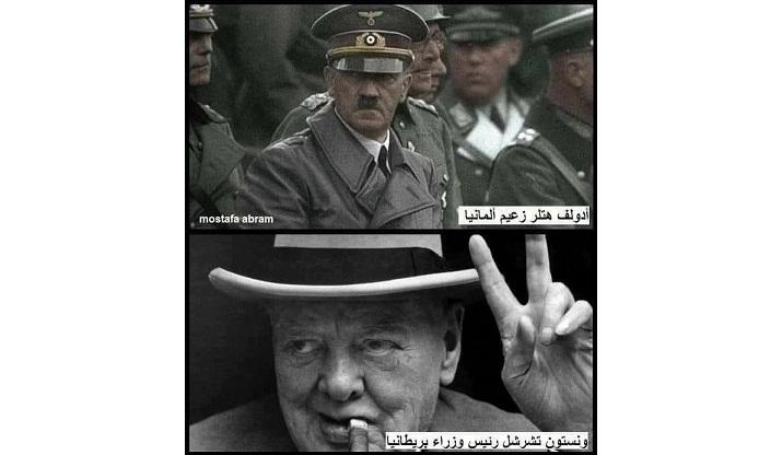 التاريخ يكتبه المنتصرون !!
