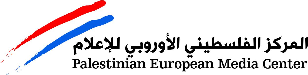 المركز الفلسطيني الأوروبي للإعلام