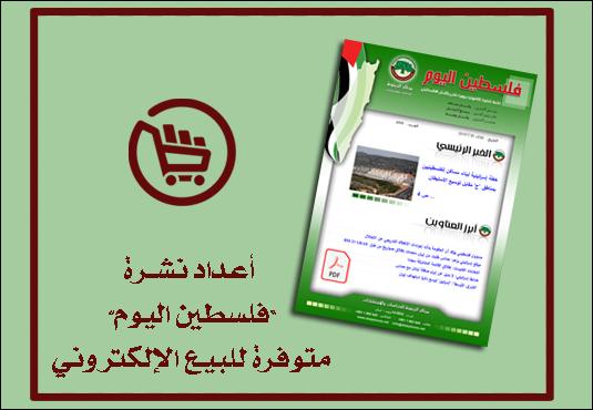 """أعداد نشرة """"فلسطين اليوم"""" متوفرة للبيع الإلكتروني بمناسبة صدور العدد 5000"""