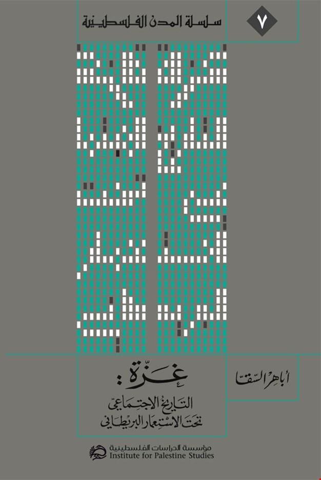 اربع كتب عن القضية الفلسطينية صدرت عام 2028