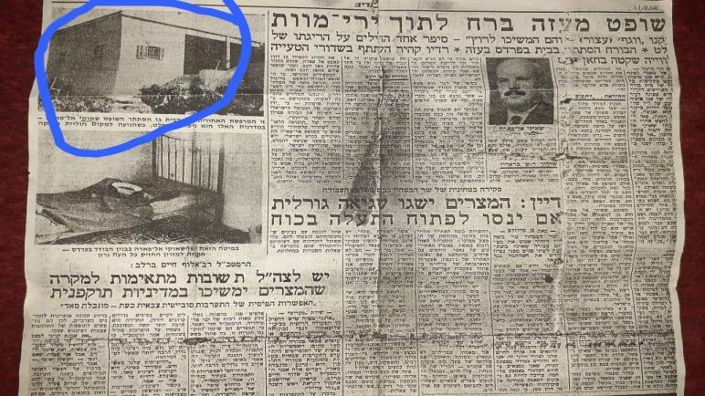""""""" قاضى بالنهار إرهابى بالليل"""" هكذا وصفت الصحف الإسرائيلية اغتيال المناضل القاضى""""شوقى عبد الكريم الفرا"""" الكاتب د. شوقى الفرا"""