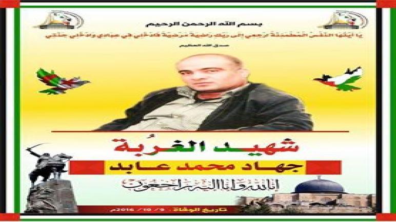 الجالية الفلسطينية بالجزائر تنعى العميد جهاد عابد