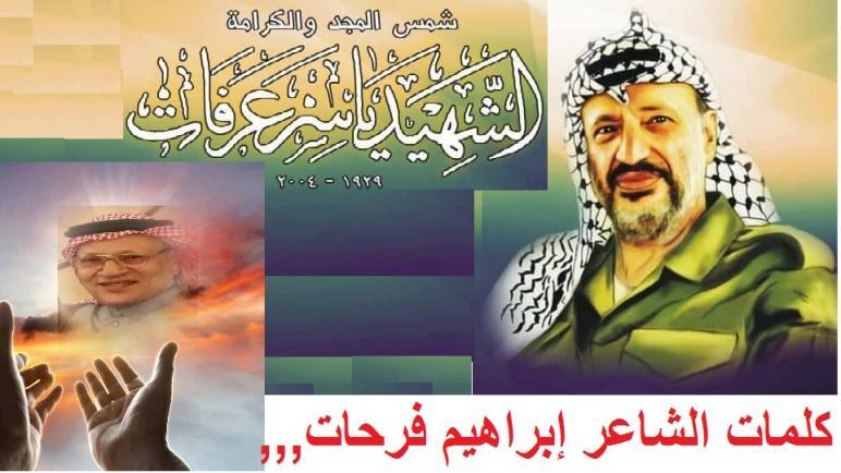 {الـشـهـيــد خـالـد بـذكـره} كلمات ابراهيم احمد فرحات