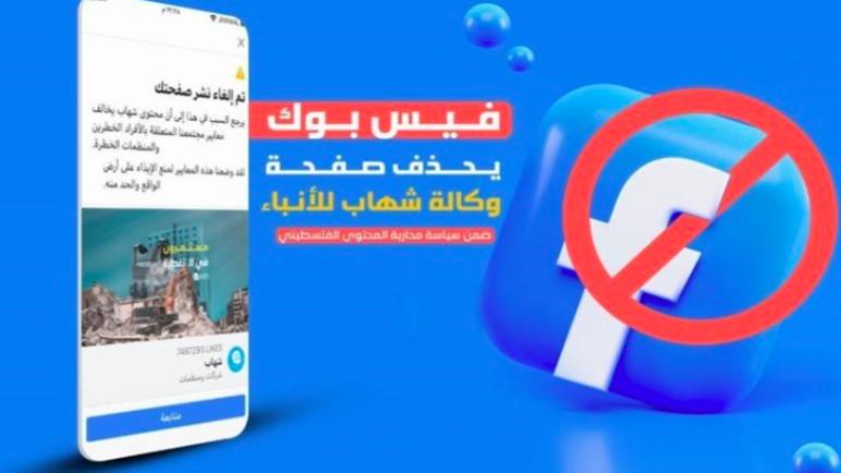 حركة حماس تستنكر حجب صفحة وكالة شهاب المحسوبة عليها على الفايسبوك