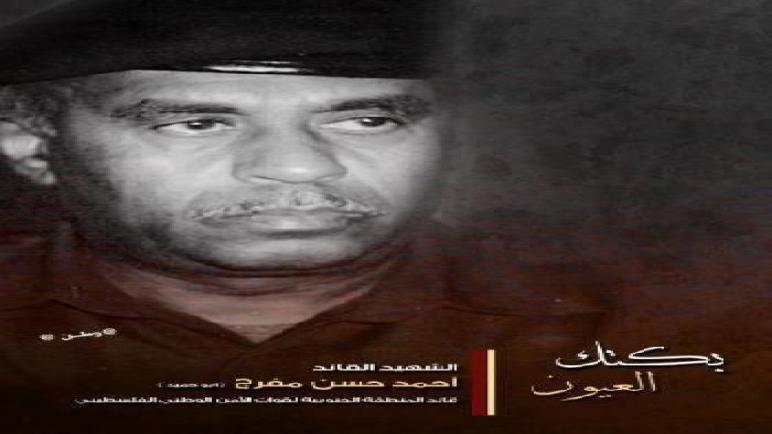 """"""" الشهيد اللواء احمد مفرج ابو حميد """""""