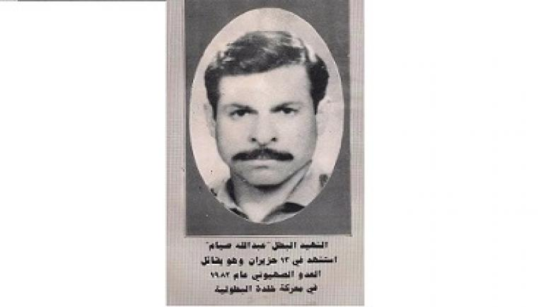 """العقيد الركن مهندس طيار عبد الله محمد يونس صيام (أبو سالم) قائد معركة """"خلدة"""""""