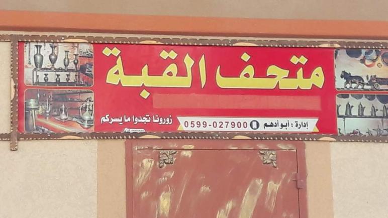 متحف القبة … عن صفحة محمود روقه