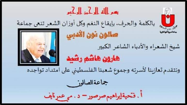 هارون هاشم رشيد… فتحية ابراهيم صرصور