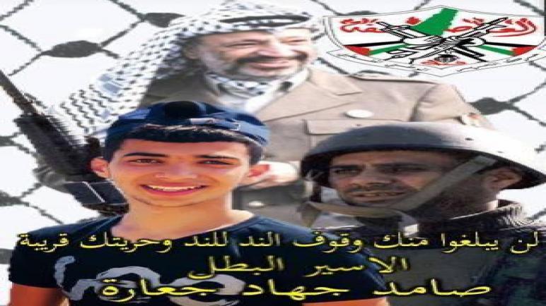رسالة المناضل المبعد جهاد جعارة لولده الاسير صامد جعاره