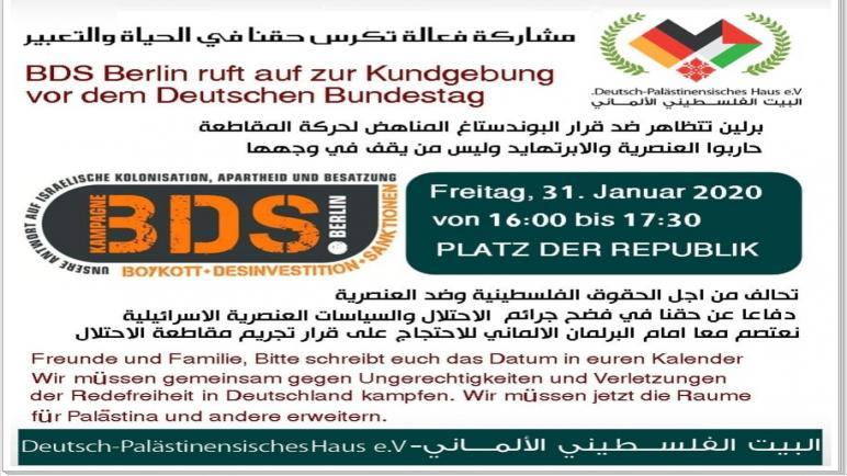 البيت الفلسطيني في برلين يتظاهر ضد صفقة القرن