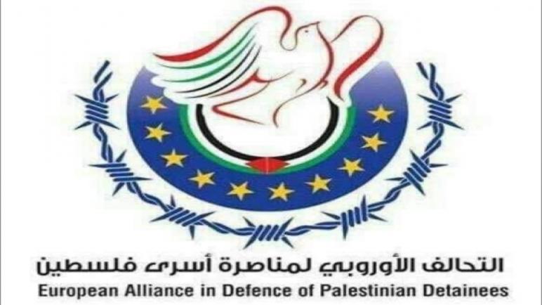 التحالف الأوروبي لمناصرة أسري فلسطين – قطاع غزة 14 سبتمبر 2020