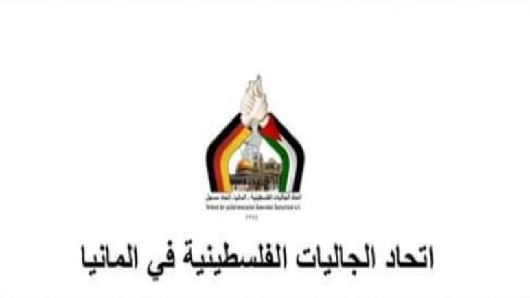 بيان نعي الفقيد احمد ابو طير