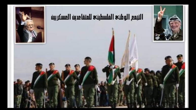 مناشدة من الاخ اللواء ابو صلاح شبات تتحدث عن حقوق جميع الموظفين