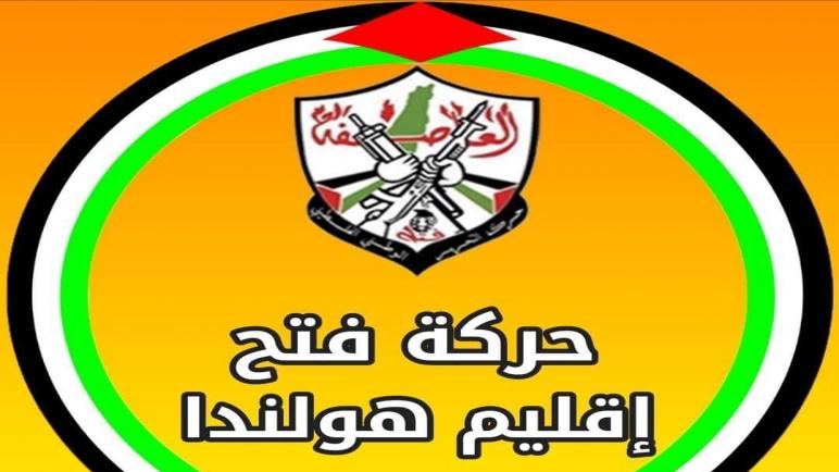حركة فتح اقليم هولندا تعزي برحيل المناضل حسن أحمد الجابر