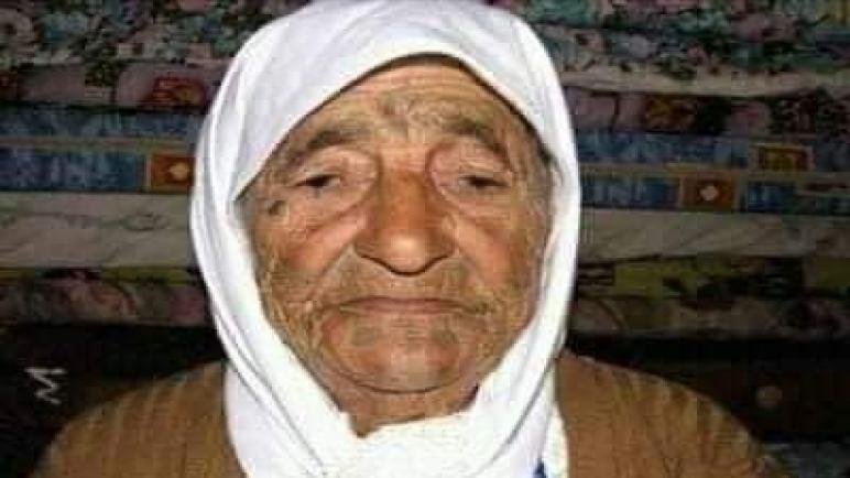 وفاة المعمرة الفلسطينية مريم عماش